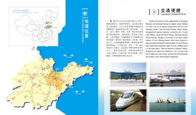 CITY OF WEIFANG--GEOGRAPHIC lOCTION CLIMATE&CONVENIENT TRANSPORTATION