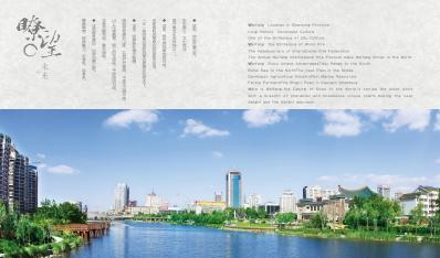 CITY OF WEIFANG--OUTLOOK  TO THE FUTURE