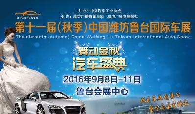 潍坊鲁台国际车展相约金秋九月