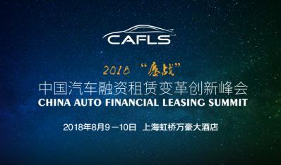 中国汽车融资租赁创新变革峰会